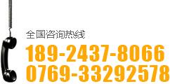 服务热线:18924378066/0769-33292578