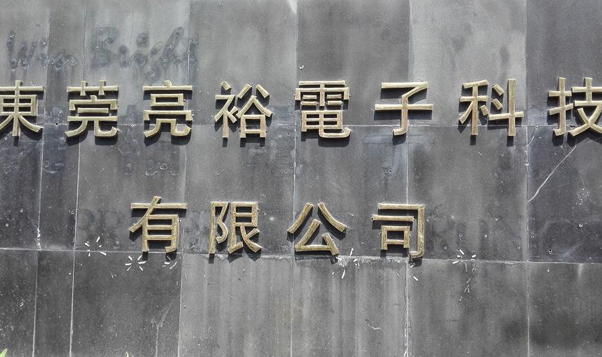 东莞市亮裕电子科技有限公司