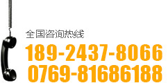 服务热线:18924378066/0769-81686188